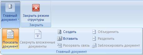 Как сделать в документ